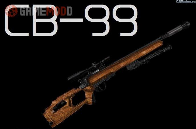 SB-99