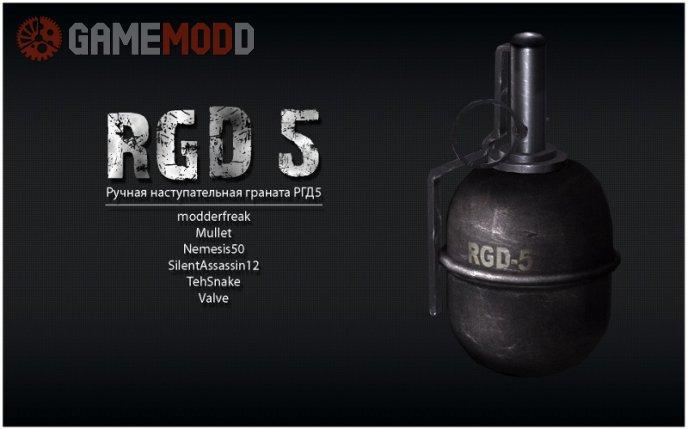 RGD-5