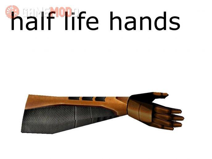 half life hands